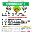 野球体験会のお知らせ(9/17(日)12:30~13:30 @洗足池公園)