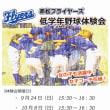 新入部員募集(2017.9.24(日)&10.8(日) @赤松小学校)