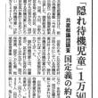 都内の待機児童数について、共産党都議団が記者会見