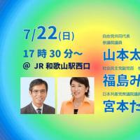 ◎島くみこ 『和歌山市長選挙出発式』 時間:8時30分~ 場所:公園前 『街頭演説会』
