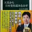 「天災から日本史を読みなおす」