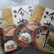 初めて食べた宮崎県の名物「冷や汁」。