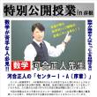 公開授業いよいよ明日!!