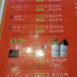 「氷花餃子 本店」さん初訪問でした。(神奈川県小田原市)