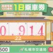 路面電車100周年1日乗車券