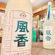 『29BY 梅乃宿 風香 しぼりたて 純米生原酒』