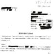 【373-5の6】損害賠償請求事件訴訟裁判の経緯。
