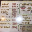 10/19 京都 一乗寺 ラーメン 高安