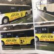迷子札100%運動のバス走ってます。