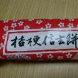 ★信玄餅クレープ☆