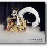 飯室神楽団「鍾馗」
