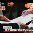 小野市長が県に意見書を提出!