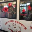 世田谷線の猫電車