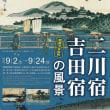 二川宿・吉田宿の風景