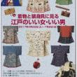 着物と装身具に見る江戸のいい男いい女展がJTタバ塩博物館
