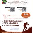 登山に活用!スマホ・アプリ!!