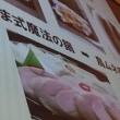 【「北千住RUN + RUN食の夕べ」】
