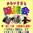 22日(土)にゃんにゃんの譲渡会です!