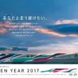 【東京】東北・山形・秋田・北海道・上越・北陸新幹線ホームへ