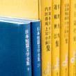 日本近代文学の森へ (23) 岩野泡鳴『泡鳴五部作(1)発展』その12
