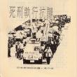 (その2)『麦の会通信73(1993年4月25日発行)』藤波芳夫死刑囚の「生い立ち」告白