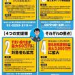 国交省:次年度住宅取得支援制度説明会