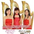 3台ハープのコンサート、3月は茅ヶ崎です!