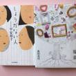 図書館で借りた本、角田光代さん、平安寿子さん