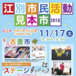 本日!江別市民活動見本市2018開催のご案内!