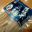 藻塩米こめ麺