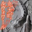 万華鏡ミステリー『丸太町ルヴォワール』by円居挽
