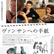 映画「ヴァンサンへの手紙」 金沢シネモンドにて上映します