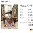 韓国映画と米マフィア