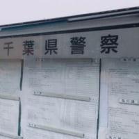千葉第1区の維新の党 長谷川豊さん警察がお呼びです