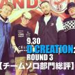 2018.9.30開催D.CREATION2018予選3回戦【チーム・ソロ部門総評】