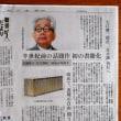 『大江健三郎全小説』発刊に関しての松山愼介のコメント、「神戸新聞」6月15日夕刊