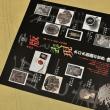 306. 『第四回 版と表現』展 - 木口木版画の世界 -