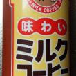 神戸ビバレッジ・味わいミルクコーヒー