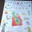 『だるま森のヘンテコ大博覧会』