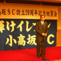 【記念】小高坂サッカー少年団20周年【祝賀】(その1)