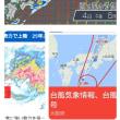 台風凄いです・・・(>_<)