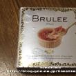 本日のおやつ BRULEE・ブリュレ (オハヨー)