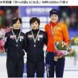 〇【スケート世界選手権】・・・・・女子1000メートルで小平奈緒(相沢病院)が1分12秒09の世界新記録で優勝⇔快挙おめでとう!
