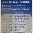 2019雪だるまコンテスト結果発表‼︎