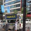 幸福実現党 釈党首 街頭演説  10/7銀座(数寄屋橋)