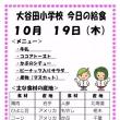 今日(10/19木)の給食