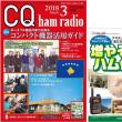 DXリポート送付完了CQ Ham radio 4月号分