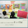 ありがとうございました。5月の体験教室・説明会を終えました
