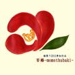 椿祭り2012参加作品「百椿-momothubaki-」