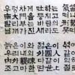[日韓の鉄道唱歌②] 韓国の「鉄道唱歌」のメロディーは日本でもおなじみのあの歌